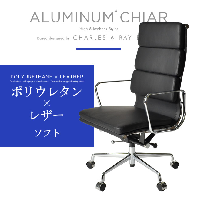 eames aluminum chair desk kids deluce high back padded leather black group office die cast charles ray