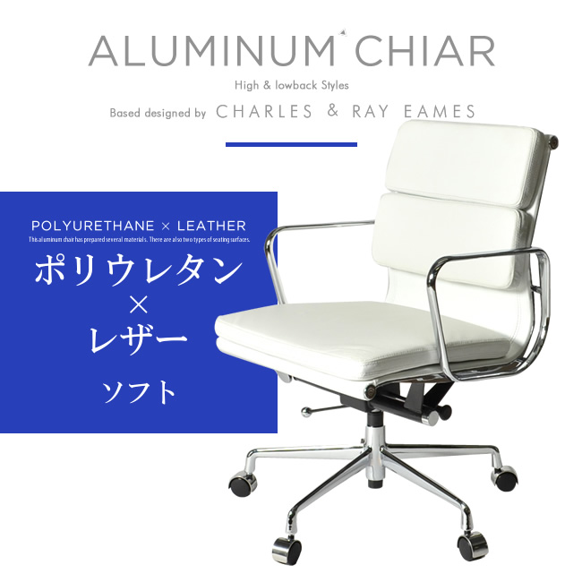 eames aluminum chair bedroom comfy deluce low back soft white leather designers charles ray taking pu