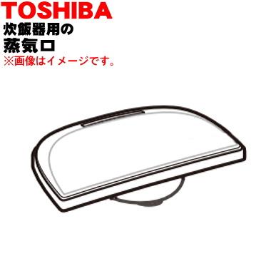 DENKITI: Steam port assembling ★ one for the TOSHIBA rice