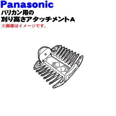 DENKITI: For the Panasonic hair clipper cut mode cut