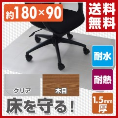 Clear Chair Mat Buy Covers And Sashes E Kurashi Prevention Of Yamazen 180 90cm 1 5mm Thickness Cfm Woodgraining Pad Desk Wound Floor
