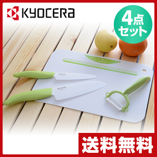 kyocera kitchen bar stools ikea e kurashi four points set ceramic knife fruit peeler board gp 402 gr green contents