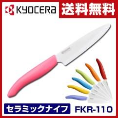Kyocera Kitchen Freestanding Cabinet E Kurashi Ceramic Fruit Knife Length Of A Blade 11cm Color Series Fkr 110 Triple Purpose