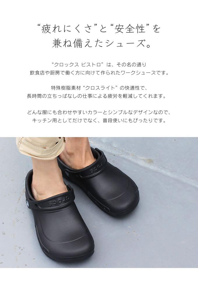 crocs kitchen shoes how much is an ikea eclity 供钟表的crocs bistro饮食店厨房使用的的工作鞋 促销 sale off 大减价