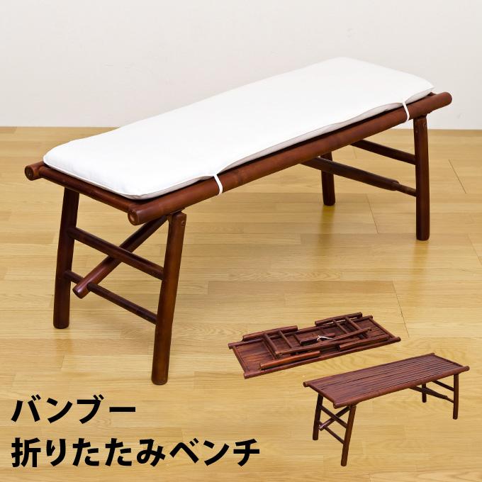 biz chair com steel two seater ekagu stool bench backrest without folding bamboo asian japanese modern home fixture rakuten store 10p04aug13 mid century