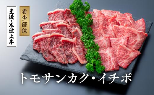 全ての 豊後・米仕上牛トモサンカクとイチボの部位焼肉セット(600g) 珍しい -www.reayaholding.com