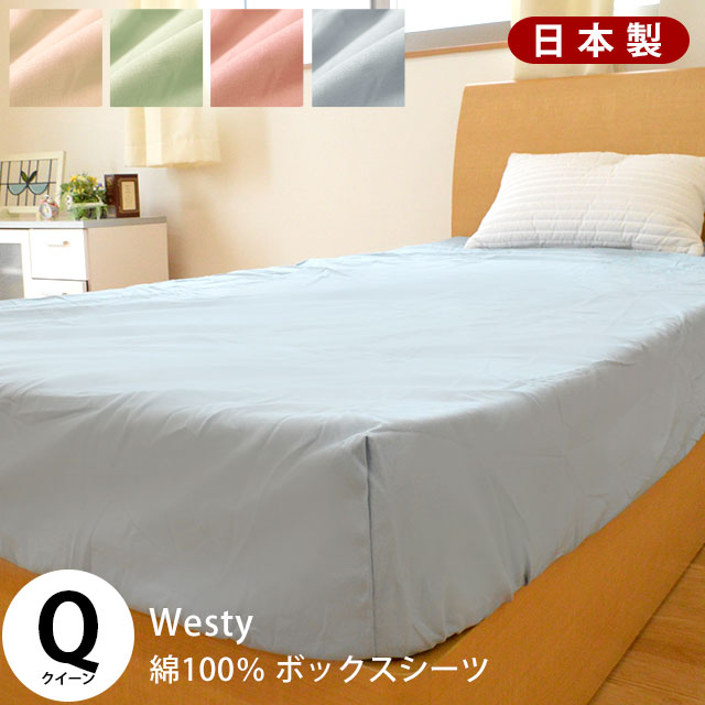 fitted sheet queen 160