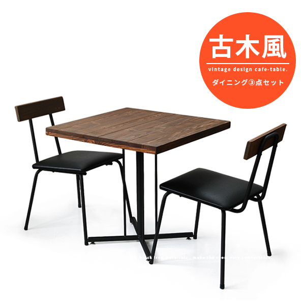 retro cafe table and chairs chair covers keighley g balance dining set 3 point solid pine wood iron low antique scandinavian interior bedding amp storage