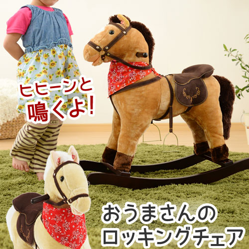 animal rocking chair graco slim fold high gachinko horse horses kid swinging ride well on toys