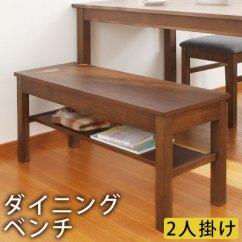 Two Chair Dining Table Medicine Ball Base Gekiyasukaguya The Bench Bearing Surface Walnut Wooden Room