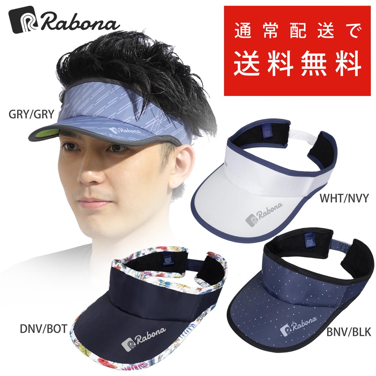 【楽天市場】Rabona(ラボーナ) ランニング バイザー 丸洗い可能なランバイザー/サンバイザ...