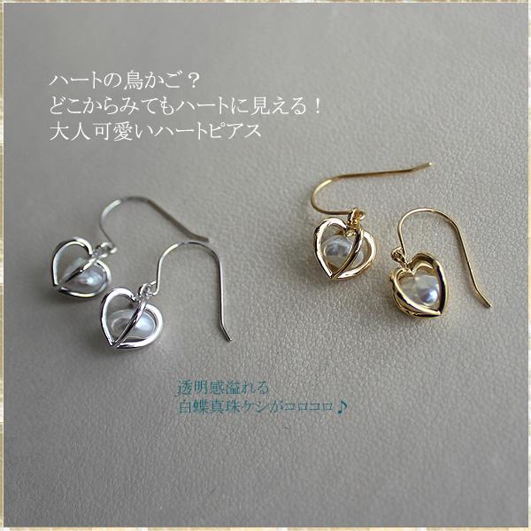 Pearlyuumi | 日本樂天市場: 白蝶珍珠 心型鳥籠耳墜 K18黃金 K14白金