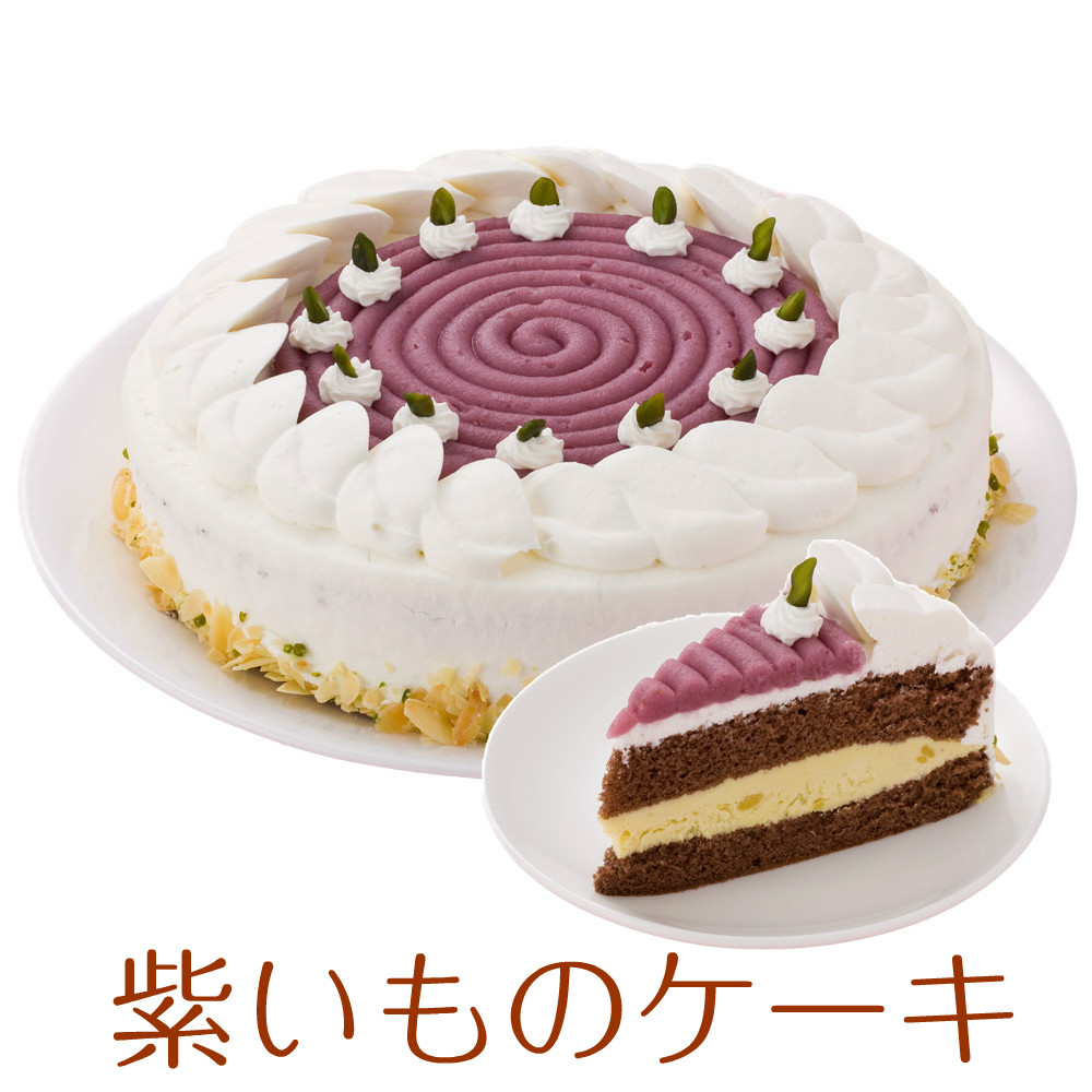 【楽天市場】誕生日ケーキ バースデーケーキ 紫いものケーキ 7号 21.0cm 約820g 選べる ホー...