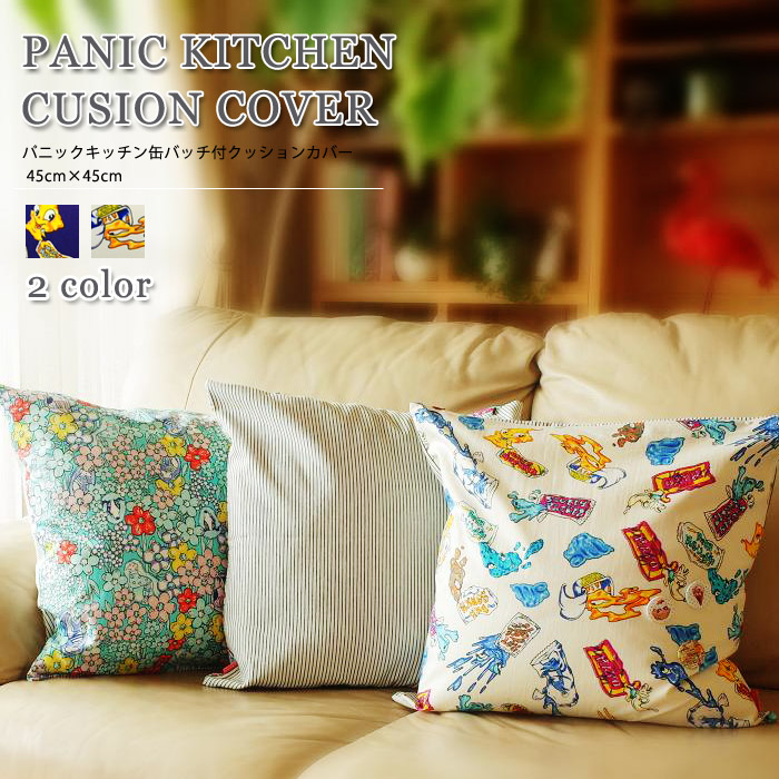 kitchen cushion covers picnic table reagan panic can batch with cover 2 colors blue and white 45 cm x fashionable interior gadgets pop at a cute american inspired