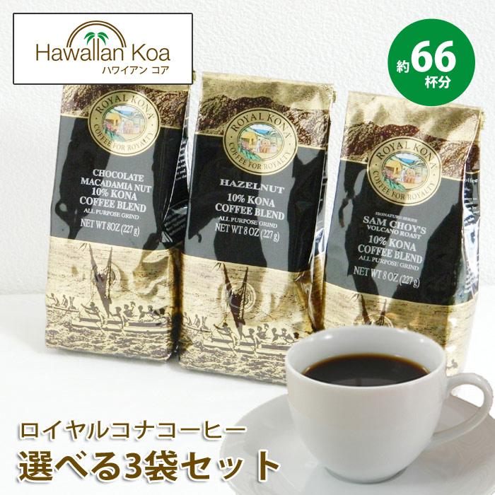 【楽天市場】ロイヤルコナコーヒー 選べる3袋セット 8oz 227g ROYAL KONA COFFEE ハワイコナ ...
