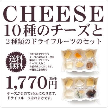 【楽天市場】【送料無料】世界の10種類のチーズと2種類のドライフルーツが入ったチーズの詰め...