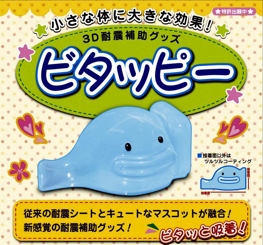 kitchen gel mats the best way to clean cabinets hirakata giken of nonburen 三维地震辅助玩具vitappy 两个粉红色 4 色 电器花瓶厨房