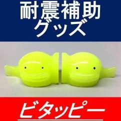 Kitchen Gel Mats Gooseneck Faucet With Pull Out Spray Hirakata Giken Of Nonburen 三維地震輔助玩具vitappy 兩個黃色電器花瓶 兩個黃色電器花瓶廚房古董傢俱膠地震凝