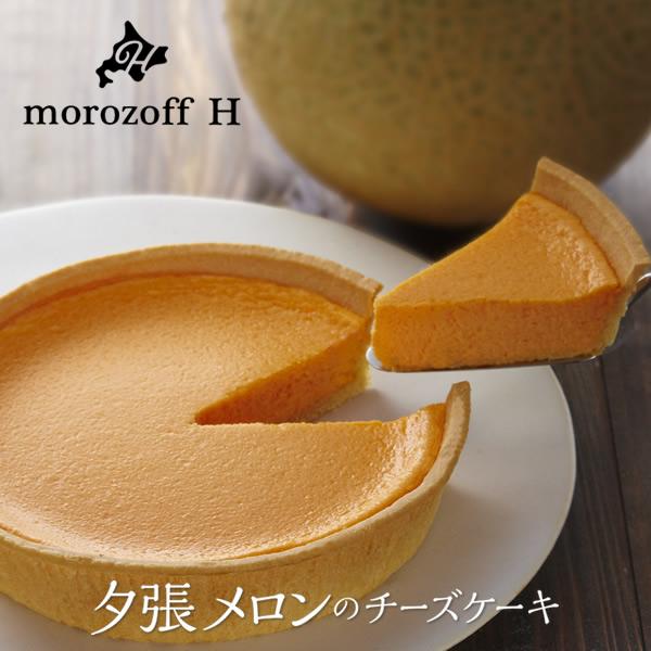 【楽天市場】モロゾフ 夕張メロンのチーズケーキ 1個:北海道お土産探検隊(ギフト通販)