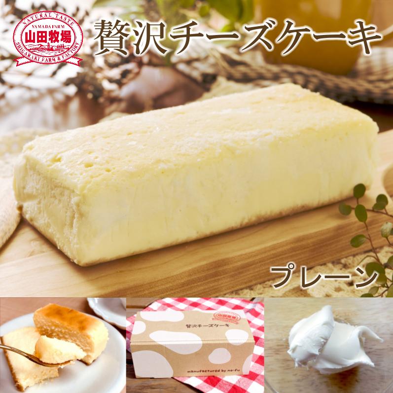 【楽天市場】山田牧場 贅沢チーズケーキ:n-plus