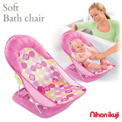 Baby Chair Bath High Back Outdoor Folding Chairs I Love New Japan Child Care ソフトバスチェアー Pink 5450003001 Buster Toy Birth Celebration