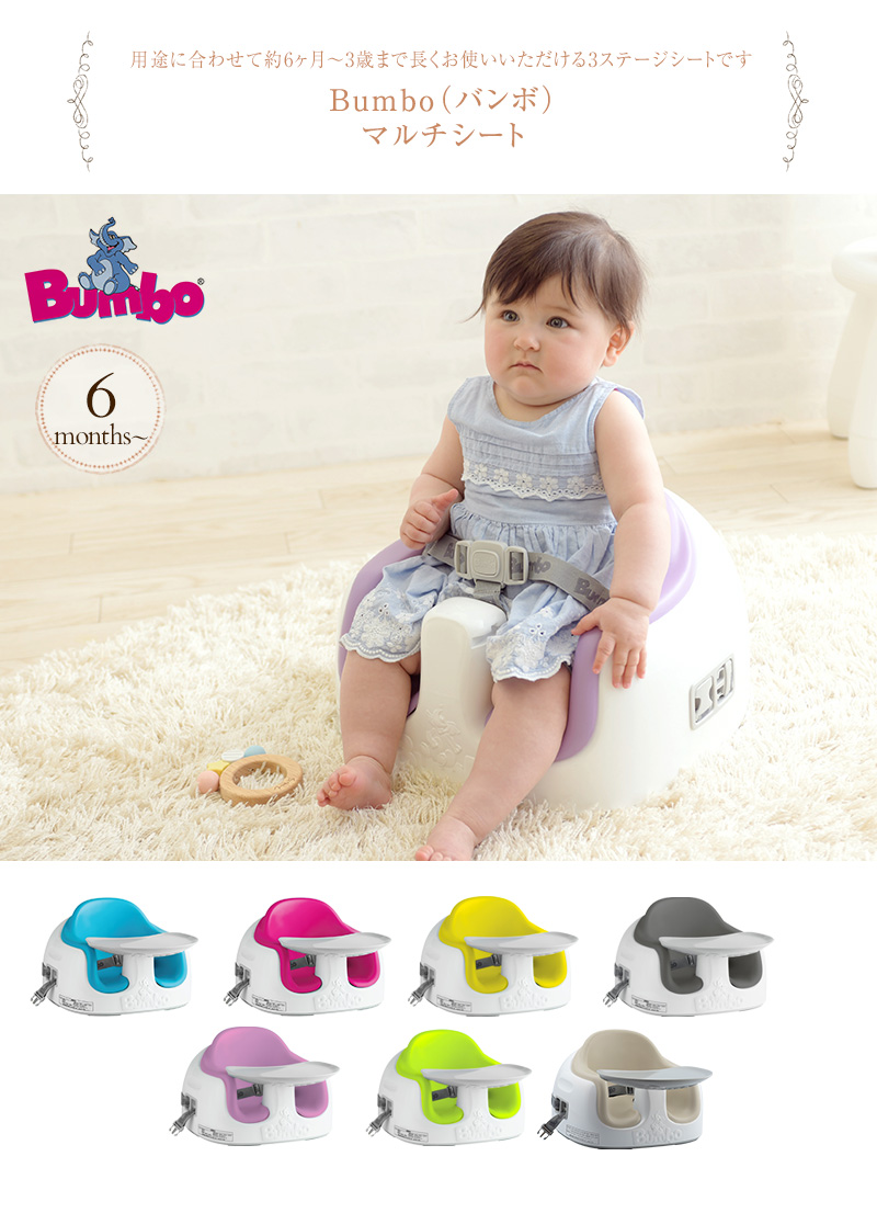 Baby Food Chair Bumbo バンボバンボマルチシートベビーチェア High Chair Booster Seat Baby Food