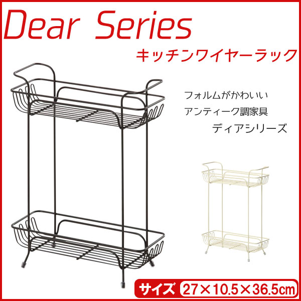 kitchen wire rack hobart equipment igusakotatu deer series size a width 27 depth