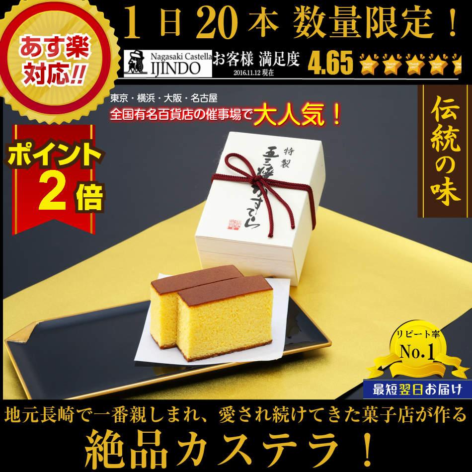 【楽天市場】【 お菓子 ギフト 】特製 五三焼かすてら(小)木箱入り あの人の「美味しい」に...