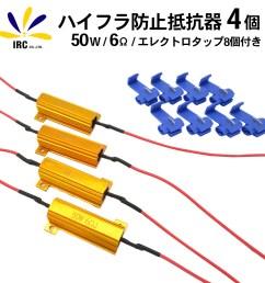 deals 4 pieces set led blinker essentials haifa protection resistors 12 v 50w6 4 pcs  [ 1000 x 1000 Pixel ]