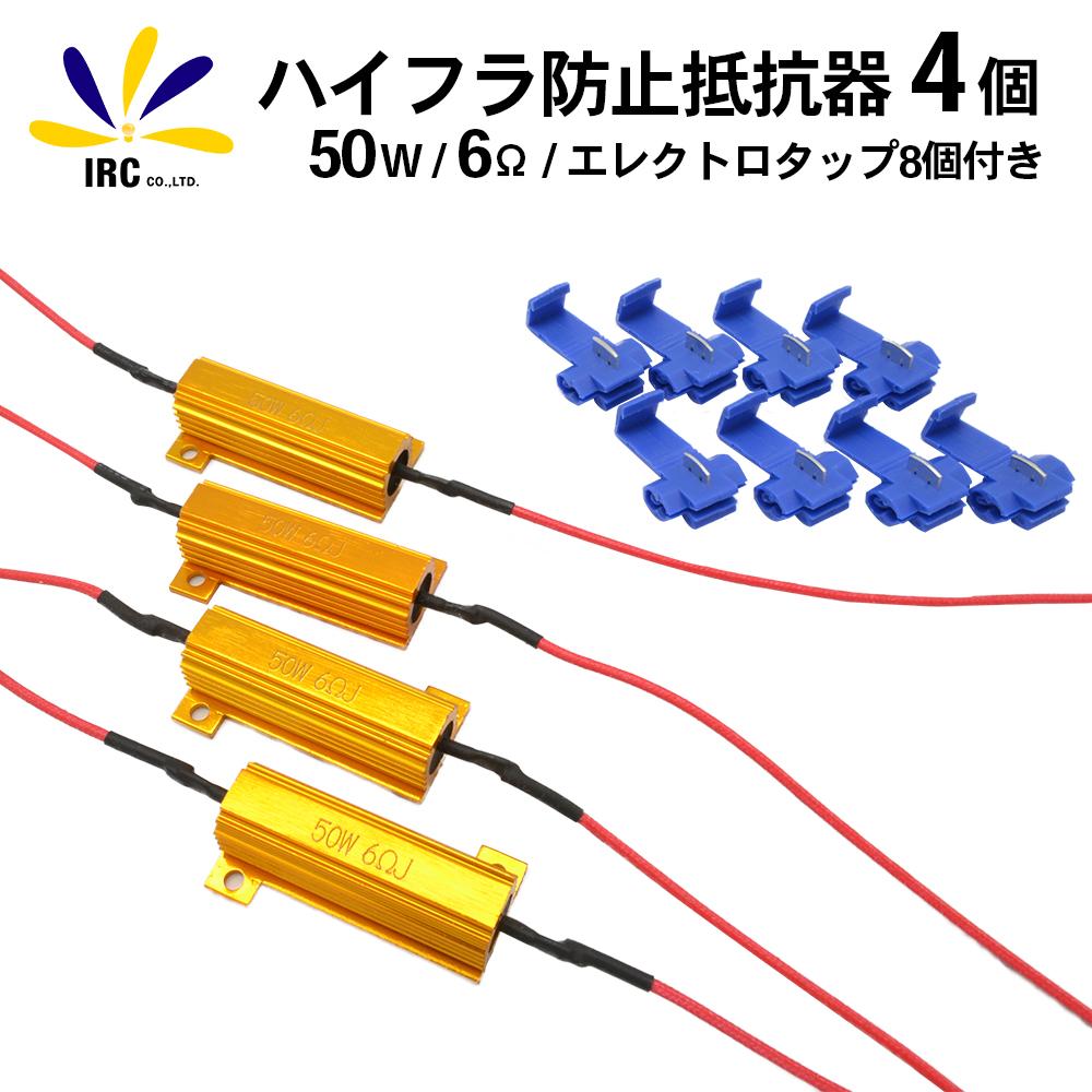 hight resolution of deals 4 pieces set led blinker essentials haifa protection resistors 12 v 50w6 4 pcs