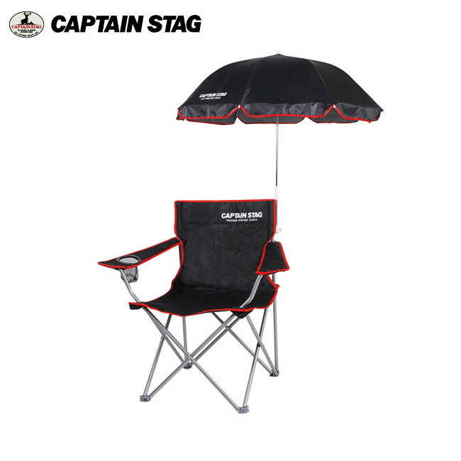 folding chair with umbrella plush rocking j shop captain stag lounge chairs amp set black m 1574 3846 pearl metal camping equipment outdoor goods