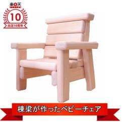 Handmade Wooden Chairs Red Banquet Chair Covers K Ichikawa Baby 1 Year Old Gifts Kids Dining Wood Rocher Toddler