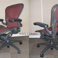 Aeron Chair Sale Rocking And Ottoman Babies R Us Kagucombo Sell Herman Miller Posture Fit Full Featured C Garnet