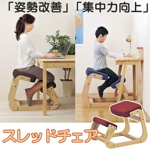 balance chair for kids windsor rocking cushions kagumaru sled learning health paso conceal children and adults extend