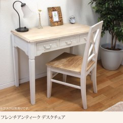 Antique Wooden Chairs Pictures Office At Walmart Kagumaru French Chair Study Conveniences Paso Concha Desk Living Stylish White Work House