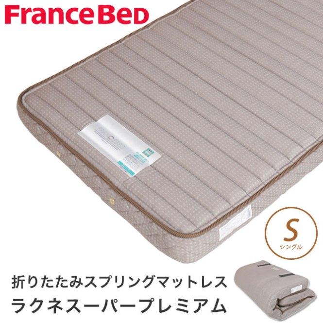 France Folding Mattress Mattresses And Racine Super Premium Single Bed Width 97 Cm