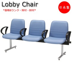 Lobby Chairs Waiting Room Aluminum Adirondack Kaguro R Chair Three Seat Chaise Lounge Area Bench Armchair Commercial Domestic Company Hospital
