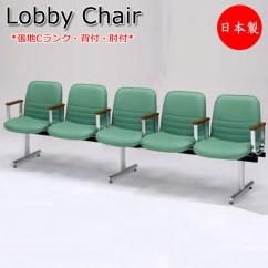 Lobby Chairs Waiting Room Throne Chair Kaguro R Five Seat Chaise Lounge Area Bench Armchair Commercial Domestic Company Hospital