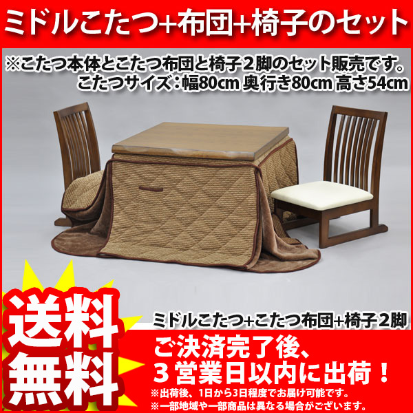 futon and chair set small bedroom grey kaguto middle kotatsu two chairs body 2 furniture japanese table square