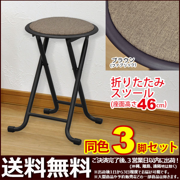 folding chair kitchen rocking replacement rockers kaguto without backrest round type nal set of 3 legs