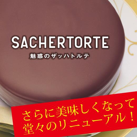 【楽天市場】魅惑のザッハトルテ ザッハトルテ チョコレートケーキ ザッハ ギフト ホール:...