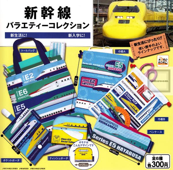 Kidsroom: 新幹線多樣性收集轱轆轱轆地設置收集★全6種 | 日本樂天市場