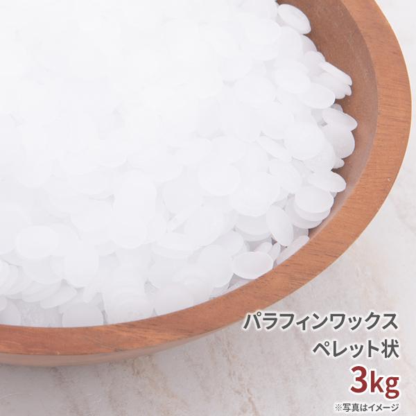 HAPPYJOINT: 國產石蠟蠟顆粒狀3kg[c]   日本樂天市場