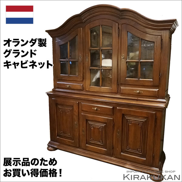Kirakukan: Import furniture: Netherlands furniture: Grand