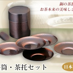 Kitchen Caddy How To Design A Layout Kodawarizakkahompo 日本豪华客人茶碟5 件厨房茶具铜球童 碟套装cb511 茶筒 茶托セット