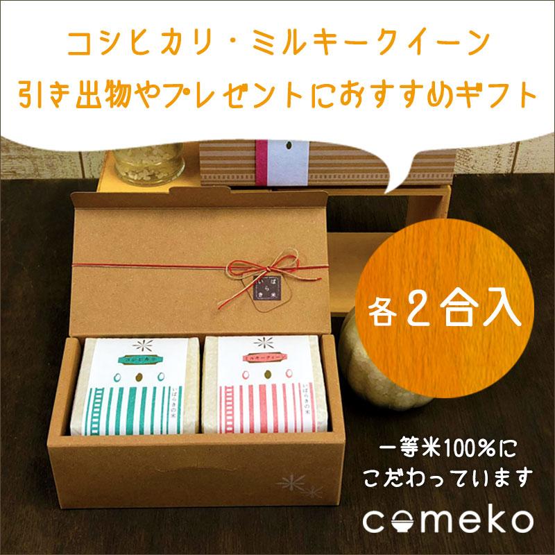【楽天市場】米 ギフト サイコロ2個入り コシヒカリ こしひかり ミルキークイーン ギフト お...