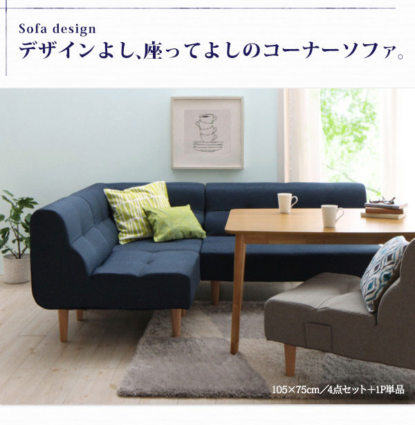 low sofa design sleeper atlanta koreda dining five points chair set kotatsu and table 105 75cm