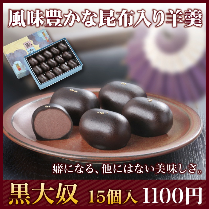 【楽天市場】【一般商品】黒大奴:ふじのくに おいしい処 静岡