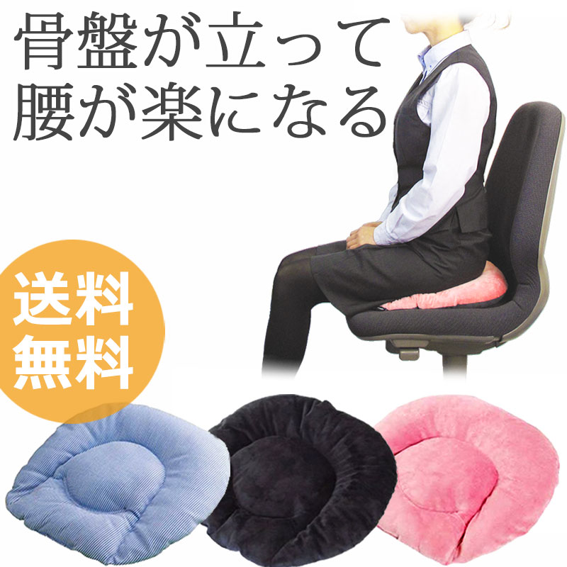 posture support seat cushion sofa chair covers walmart health and beauty kotsuban shop marna pelvis hip for siting stabilize