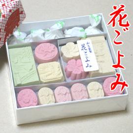 【楽天市場】「和三盆糖花ごよみ」和三盆 和三盆糖干菓子 日本のお土産 結婚式 プチギフト お...